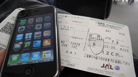 4dc7e39ef520429ebc277587767f1341-travel-iphone-global-roaming